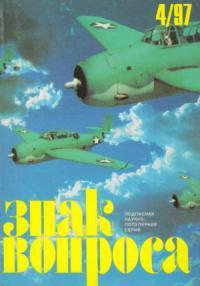 ЗНАК ВОПРОСА 1997 № 04