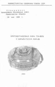 Противотанковая мина ТМ-62П2 с взрывателем МВП-62