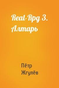 Real-Rpg 3. Алтарь