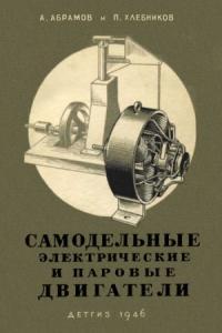 Самодельные электрические и паровые двигатели