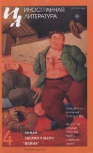 Из португальской поэзии XX-XXI веков: традиция и поиск