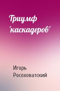 Триумф 'каскадеров'