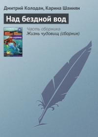 Дмитрий Колодан, Карина Шаинян - Над бездной вод