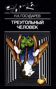 Николай Государев - Треугольный человек