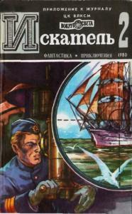 Искатель. 1980. Выпуск №2