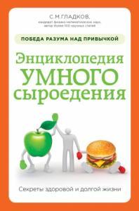 Энциклопедия умного сыроедения: победа разума над привычкой