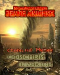 Станислав Мишин - Офисный планктон. Трилогия
