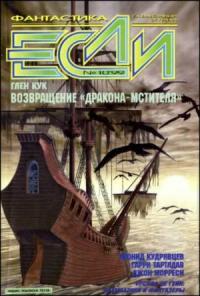 «Если», 1999 № 10