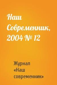 Наш Современник, 2004 № 12