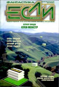 «Если», 2005 № 07