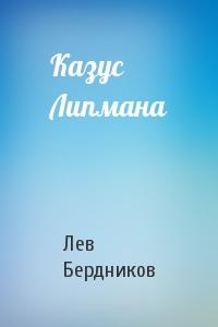 Казус Липмана