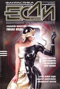 «Если», 2009 № 06