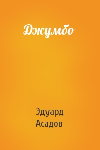Эдуард Асадов - Джумбо