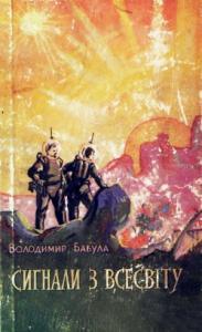 Владимир Бабула - Сигнали з Всесвіту