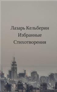 Лазарь Кельберин - Избранные стихотворения