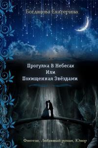 Прогулка в небесах