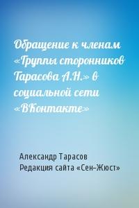 Обращение к членам «Группы сторонников Тарасова А.Н.» в социальной сети «ВКонтакте»