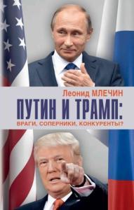 Путин и Трамп. Враги, соперники, конкуренты?