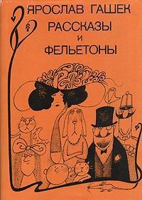Рассказы, фельетоны, памфлеты 1901-1908