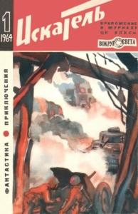 Искатель. 1964. Выпуск №1