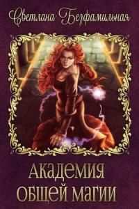 Академия общей магии (СИ)