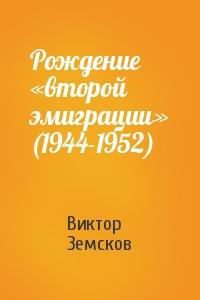 Рождение «второй эмиграции» (1944-1952)