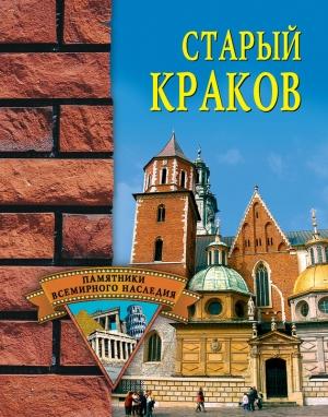 Старый Краков