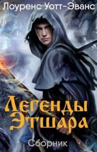 Легенды Этшара  [7 книг]