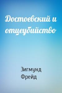 Достоевский и отцеубийство