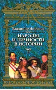 Владимир Миронов - Народы и личности в истории. Том 2