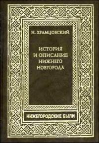 Николай Храмцовский - Краткий очерк истории и описание Нижнего Новгорода