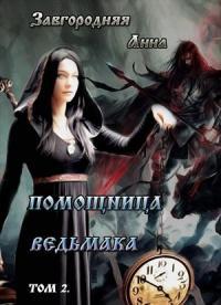 Помощница ведьмака. Книга 2. Путь Мрака (СИ)