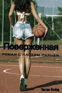 Таган Кейд - Поверженная: Роман с Плохим Парнем (ЛП)
