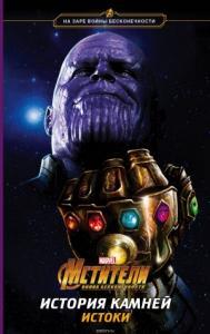 Брэндон Снайдер - Мстители. Война Бесконечности. История Камней. Истоки