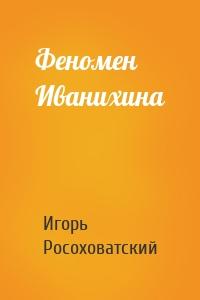 Игорь Росоховатский - Феномен Иванихина