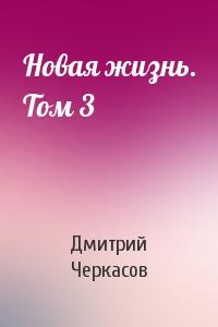Новая жизнь. Том 3