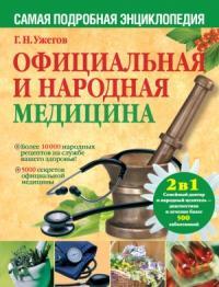 Генрих Ужегов - Официальная и народная медицина. Самая подробная энциклопедия
