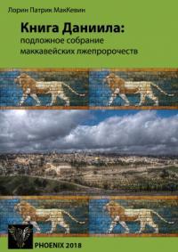 Книга Даниила:подложное собрание маккавейских лжепророчеств