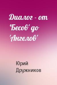 Диалог - от 'Бесов' до 'Ангелов'