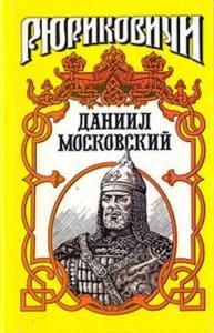 Даниил Московский