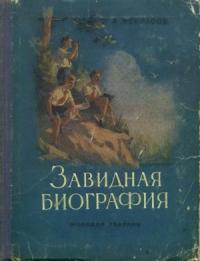 Андрей Некрасов - Завидная биография
