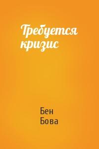 Бен Бова - Требуется кризис