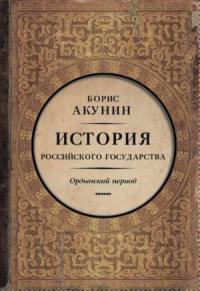 """Часть Азии. Ордынский период (6"""")"""