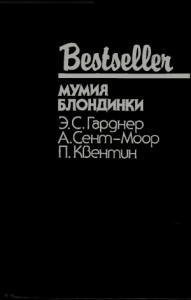 Мумия блондинки (Сборник)