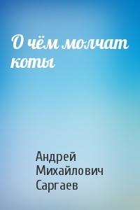 Андрей Саргаев - О чём молчат коты
