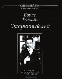 Борис Коплан - Старинный лад. Собрание стихотворений (1919 - 1940)