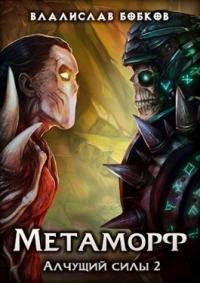 Метаморф. Алчущий силы - 2