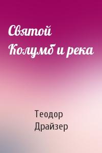Теодор Драйзер - Святой Колумб и река
