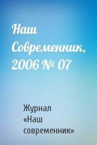 Журнал «Наш современник» - Наш Современник, 2006 № 07