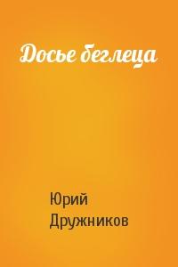 Досье беглеца